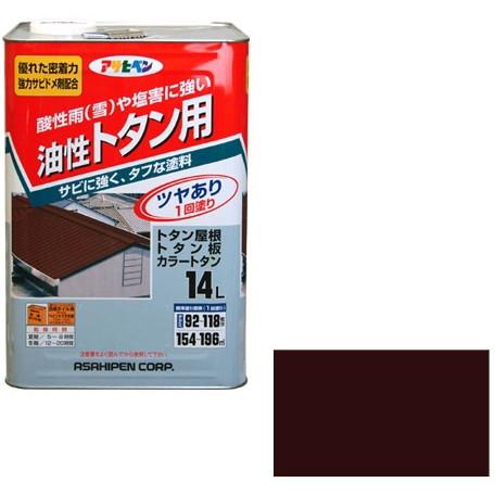 【送料無料】アサヒペン トタン用 14L (こげ茶)
