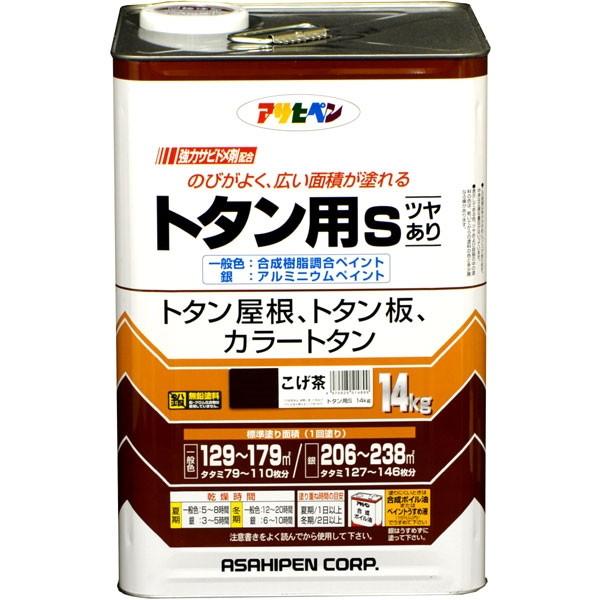 【送料無料】アサヒペン トタン用S 14kg (こげ茶)