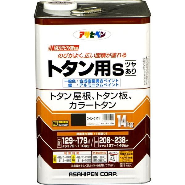 【送料無料】アサヒペン トタン用S 14kg (コーヒーブラウン)