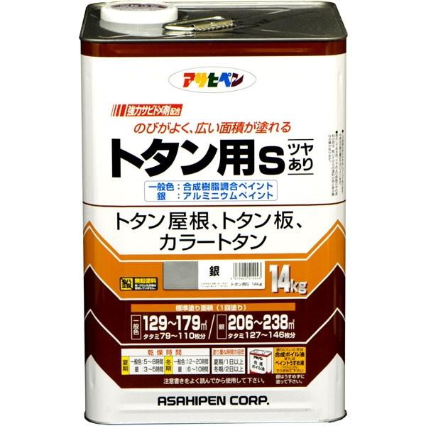 【送料無料】アサヒペン トタン用S 14kg (銀)