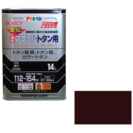 【送料無料】アサヒペン 高級アクリルトタン用 14L (こげ茶)