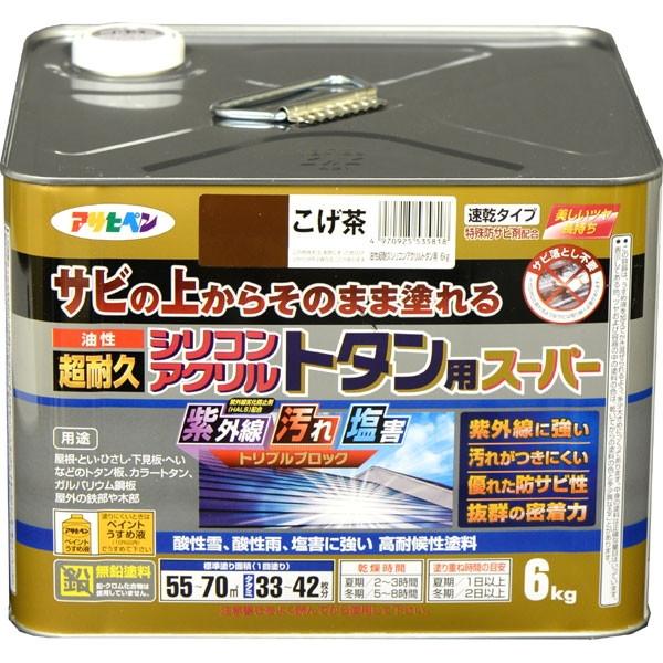 【送料無料】アサヒペン 油性超耐久シリコンアクリルトタン用 6kg (こげ茶)