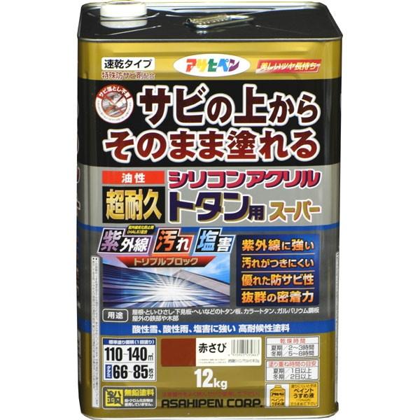 【送料無料】アサヒペン 油性超耐久シリコンアクリルトタン用 12kg (赤さび)