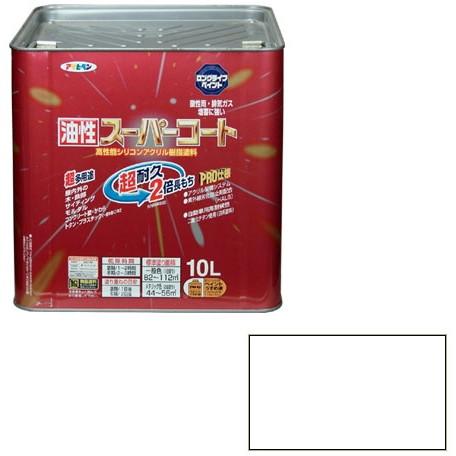 【送料無料】アサヒペン 油性スーパーコート 10L (ツヤ消し白)