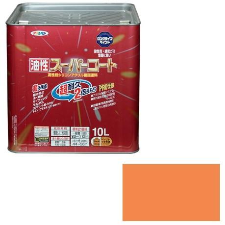 【送料無料】アサヒペン 油性スーパーコート 10L (ラフィネオレンジ)