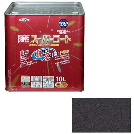 【送料無料】アサヒペン 油性スーパーコート 10L (銀黒)