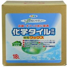 【送料無料】アサヒペン 環境にやさしい化学タイル床ワックス 18L