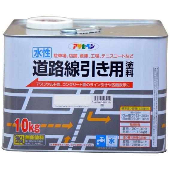 【送料無料】アサヒペン 水性道路線引き用塗料 10kg (白)