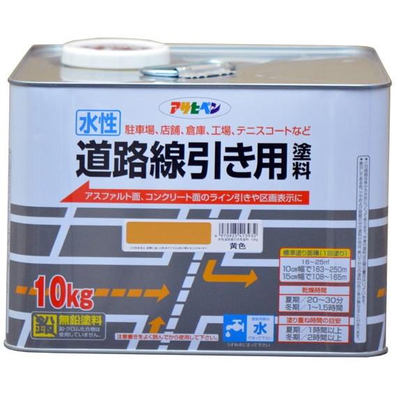 【送料無料】アサヒペン 水性道路線引き用塗料 10kg (黄色)