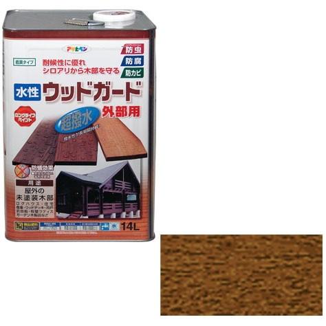 【送料無料】アサヒペン 水性ウッドガード外部用 14L (ウォルナット)