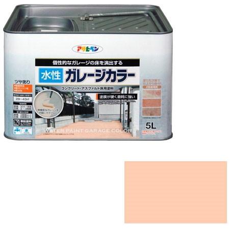 【送料無料】アサヒペン 水性ガレージカラー 5L (フロアーピーチ)