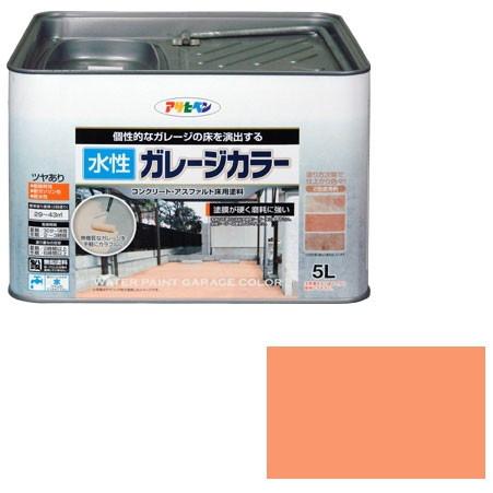 【送料無料】アサヒペン 水性ガレージカラー 5L (テラコッタ)
