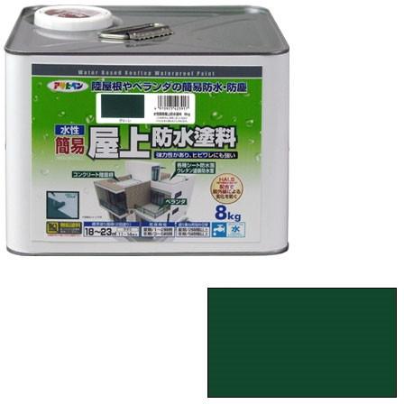 【送料無料】アサヒペン 水性簡易屋上防水塗料 8kg (グリーン)