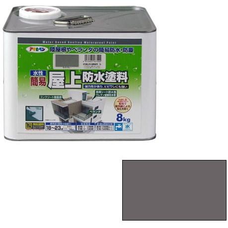 【送料無料】アサヒペン 水性簡易屋上防水塗料 8kg (グレー)