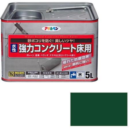 【送料無料】アサヒペン 水性 コンクリート床用 5L (ダークグリーン)