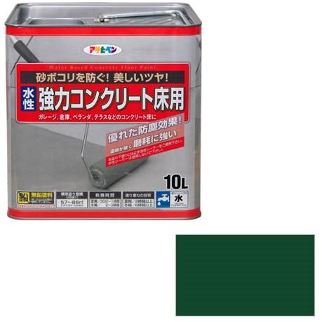 【送料無料】アサヒペン 水性 コンクリート床用 10L (ダークグリーン)
