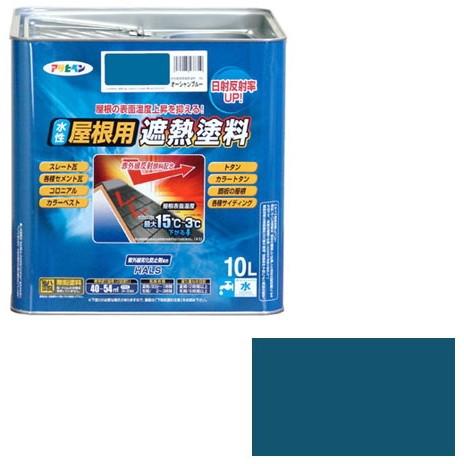 【送料無料】アサヒペン 水性屋根用遮熱塗料 10L (オーシャンブルー)