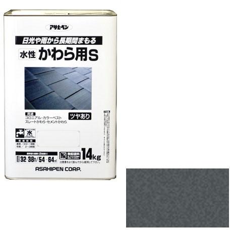 【送料無料】アサヒペン 水性かわら用S 14kg (銀黒)