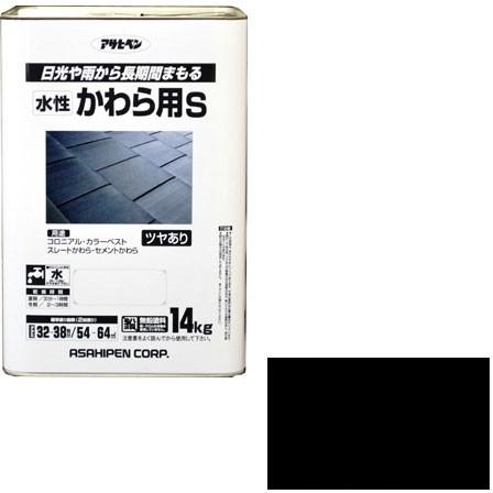 【送料無料】アサヒペン 水性かわら用S 14kg (スレートブラック)