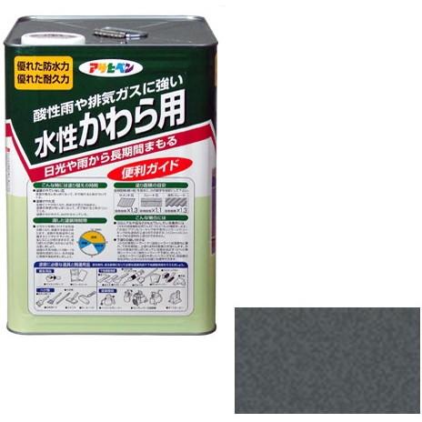 【送料無料】アサヒペン 水性かわら用 14L (銀黒)
