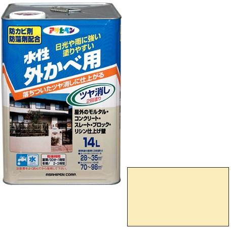 【送料無料】アサヒペン 水性外カベツヤ消し 14L (クリーム色)