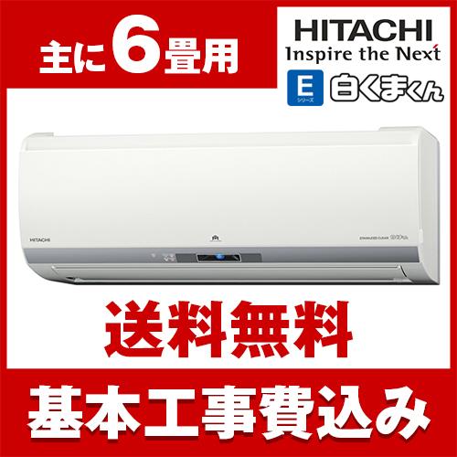 【送料無料】エアコン【工事費込セット】 日立 RAS-E22F(W) スターホワイト 白くまくん Eシリーズ [エアコン(主に6畳用)]
