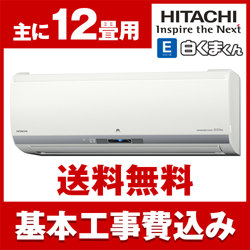 【送料無料】エアコン【工事費込セット】 日立 RAS-E36F(W) スターホワイト 白くまくん Eシリーズ [エアコン(主に12畳用)]