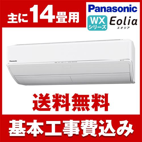 【送料無料】【標準設置工事セット】パナソニック(PANASONIC) CS-WX407C2-W クリスタルホワイト エオリア WXシリーズ [エアコン(主に14畳用・200V)]