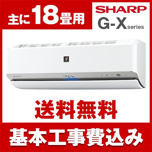 【送料無料】エアコン【工事費込セット】 シャープ(SHARP) AY-G56X2-W ホワイト系 G-Xシリーズ [エアコン(主に18畳・単相200V対応)]