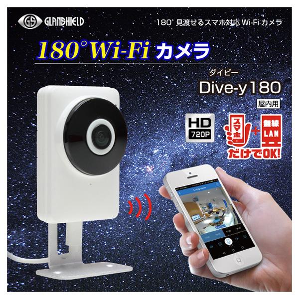 【送料無料】グランシールド GS180-IR ホワイト Dive-y180 [180°Wi-Fiカメラ] セキュリティーカメラ 壁面取付け microSDHC/XCカード対応 最大128GB スピーカー内蔵 赤外線ライト付