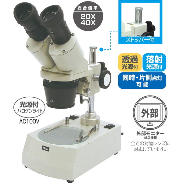 【送料無料】アーテック 双眼実体顕微鏡 品番 8253