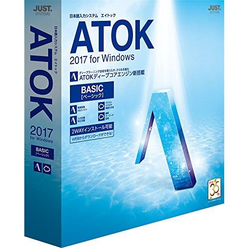 【送料無料】ジャストシステム 1276680 ATOK 2017 for Windows (ベーシック) 通常版 [Windowsソフト]