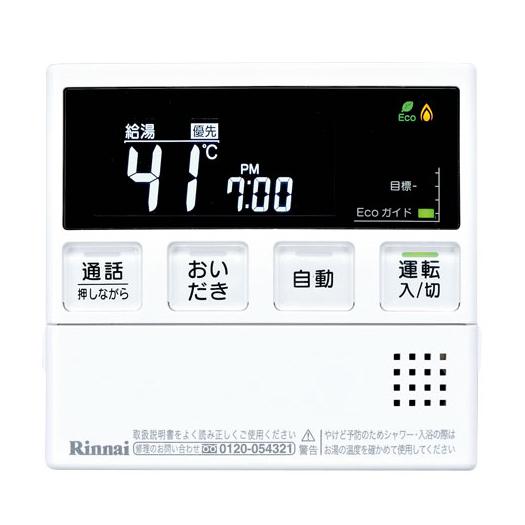 エネルック [給湯器リモコン] Rinnai MC-230VC(A)