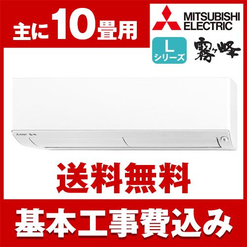 【送料無料】エアコン【工事費込セット】 三菱電機(MITSUBISHI) MSZ-L2817-W ウェーブホワイト 霧ヶ峰 Lシリーズ [エアコン(主に10畳)]