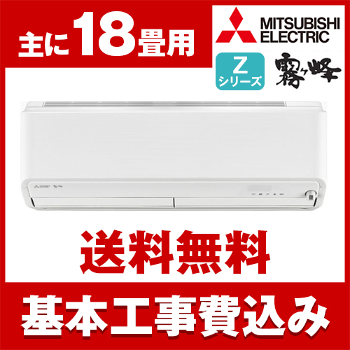 【送料無料】エアコン【工事費込セット】 三菱電機(MITSUBISHI) MSZ-ZW5617S-W ウェーブホワイト 霧ヶ峰 Zシリーズ [エアコン(主に18畳・単相200V)]