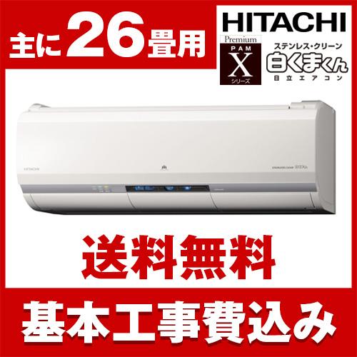 【送料無料】エアコン【工事費込セット】 日立 RAS-X80F2 スターホワイト ステンレス・クリーン 白くまくん [エアコン(26畳・200V対応)]