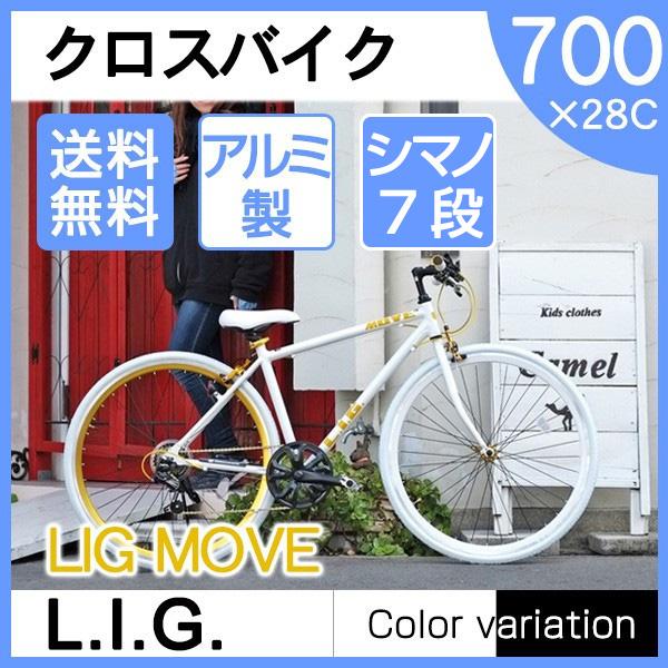 【送料無料】LIG LIG MOVE ホワイト [クロスバイク(700×28C・7段変速)]【同梱配送不可】【代引き不可】【沖縄・北海道・離島配送不可】