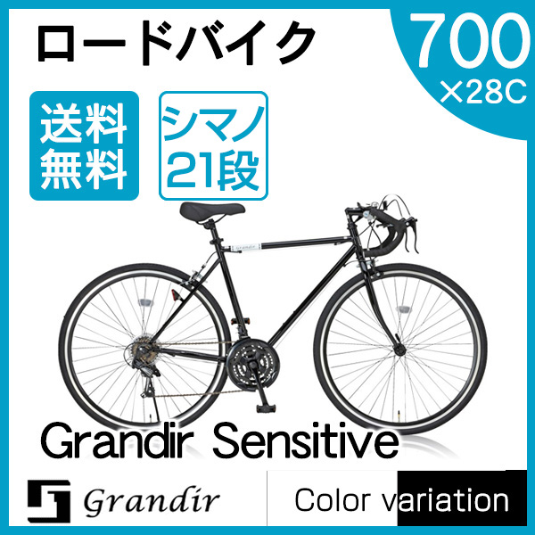 【送料無料】Grandir Sensitive ブラック [ロードバイク(700×28C・21段変速・フレーム520mm)]【同梱配送不可】【代引き不可】【沖縄・北海道・離島配送不可】
