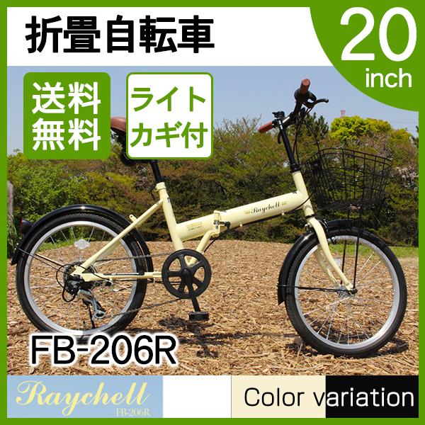 【送料無料】Raychell FB-206R-アイボリー(24213) [折りたたみ自転車(20インチ・6段変速)]【同梱配送不可】【代引き不可】【沖縄・北海道・離島配送不可】
