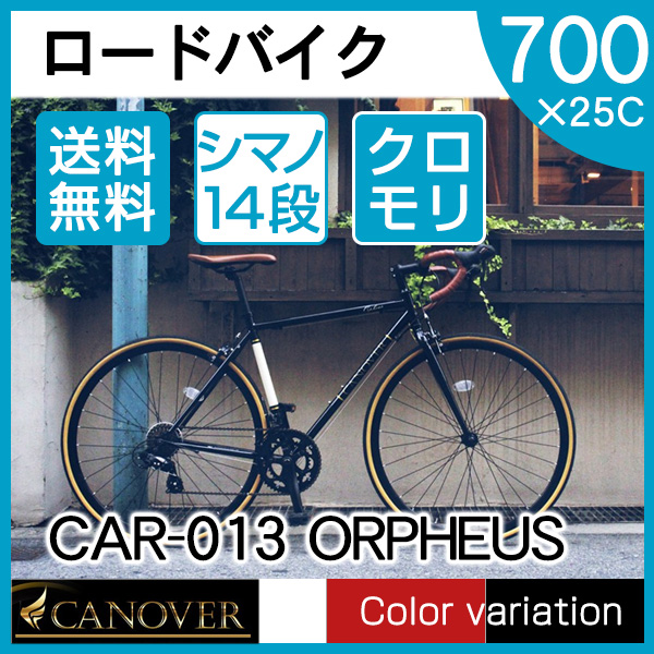 【送料無料】CANOVER CAR-013 ORPHEUS ブラック [ロードバイク (700x25C・14段変速・フレーム490mm)]【同梱配送不可】【代引き不可】【沖縄・北海道・離島配送不可】