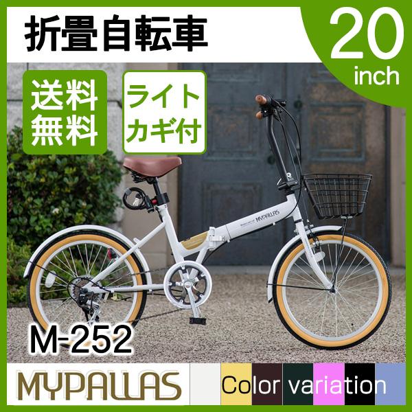 【送料無料】マイパラス M-252-W ホワイト [折りたたみ自転車(20インチ・6段変速)]【同梱配送不可】【代引き不可】【本州以外の配送不可】