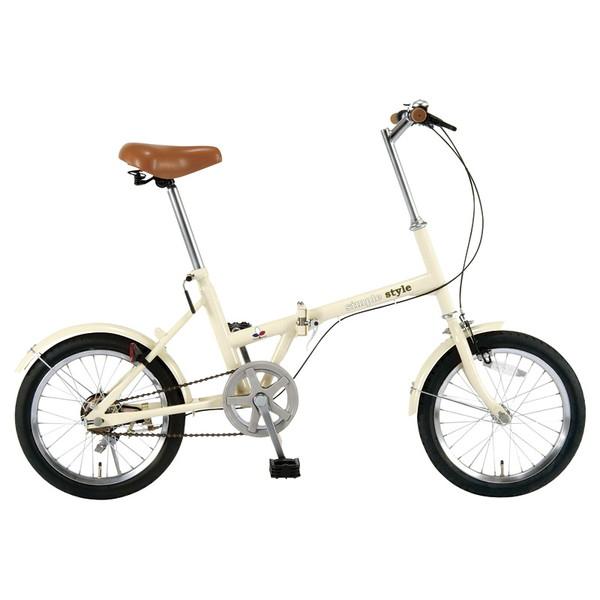 【送料無料】KCD SS-H16 アイボリー シンプルスタイル FV16 [折り畳み自転車(16インチ)]