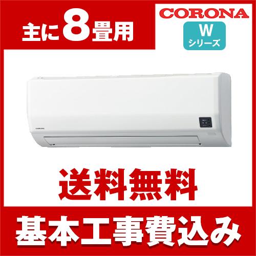 【送料無料】エアコン【工事費込セット】 コロナ CSH-W2517R-W ホワイト Wシリーズ [エアコン (主に8畳用・100V)]