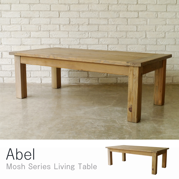【送料無料】テーブル リビングテーブル アンティーク 120cm 古材 アーベル MOSH 【同梱配送不可】【代引き不可】【時間指定不可】【沖縄・北海道・離島配送不可】