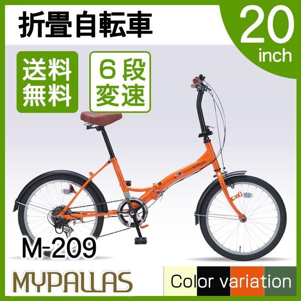 【送料無料】マイパラス M-209-OR オレンジ [折りたたみ自転車]【同梱配送不可】【代引き不可】【本州以外の配送不可】
