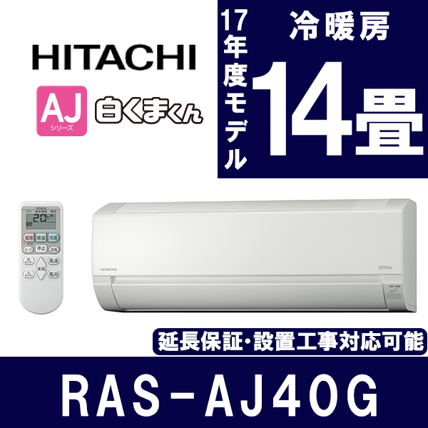 白くまくん AJシリーズ 日立 RAS-AJ40G 【送料無料】 (W) 【早期取付キャンペーン実施中】 [エアコン (主に14畳/単相100V対応)]