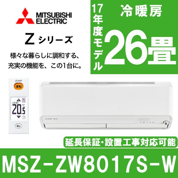 【送料無料】三菱電機 (MITSUBISHI) MSZ-ZW8017S-W ウェーブホワイト 霧ヶ峰 Zシリーズ [エアコン(主に26畳・単相200V))]ムーブアイ極 みまもり空調 フィルターおそうじ 清潔 カビ 除菌 脱臭 再熱除湿 快適 省エネ