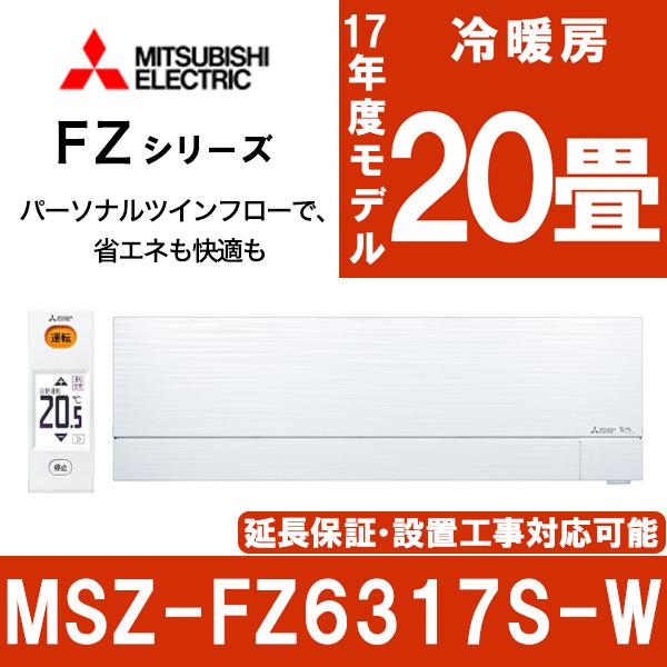 【送料無料】三菱電機 (MITSUBISHI) MSZ-FZ6317S-W シルキープラチナ 霧ヶ峰 FZシリーズ [エアコン(主に20畳・単相200V))]同時に快適 パーソナルツインフロー ムーブアイ極 サーキュレーターモード フィルターおそうじ