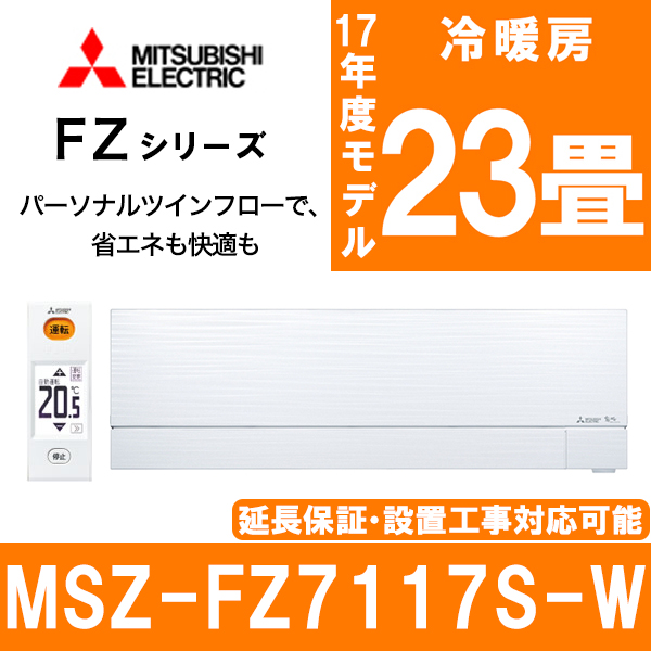 【送料無料】三菱電機 (MITSUBISHI) MSZ-FZ7117S-W シルキープラチナ 霧ヶ峰 FZシリーズ [エアコン(主に23畳・単相200V))]同時に快適 パーソナルツインフロー ムーブアイ極 サーキュレーターモード フィルターおそうじ