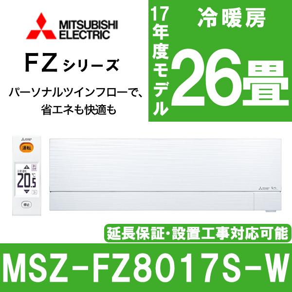 【送料無料】三菱電機 (MITSUBISHI) MSZ-FZ8017S-W シルキープラチナ 霧ヶ峰 FZシリーズ [エアコン(主に26畳・単相200V))]同時に快適 パーソナルツインフロー ムーブアイ極 サーキュレーターモード フィルターおそうじ
